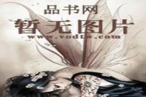 謎醫迷財:女皇萬萬歲