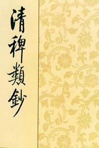 寵妻指南:傅太太超甜唐錦瑟傅靳言